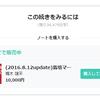 梅木雄平さんのブログの内容が非常に良かったのですが、その結果『売価設定』って大事だよなって結論に至ったというお話。