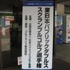 東日本パブリックダブルススクランブルゴルフ大会