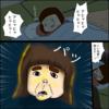 日常漫画【闇夜に浮かび上がる顔】