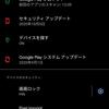 【Android】Project Mainline(Google Play システムアップデート)を調べてみる