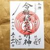 【京都】【御朱印】『合槌稲荷神社』に行ってきました。 京都観光 刀剣 小狐丸 ソロ旅