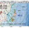 2017年08月22日 17時42分 宮城県沖でM3.2の地震