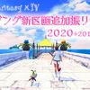 【FF14】パッチ5.35・ハウジング新区画追加の振り返りとまとめ(#224)