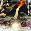 マエストロ(西本智実先生)♬♩♫♪☻(●´∀`●)☺♪♫♩♬ エルサレム交響楽団in山口