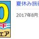 kobo「夏休み旅行本セール 40%OFF」で「るるぶ」ガイドブックが4割引