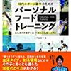 【読書】パーソナルフードトレーニング(三戸真理子) 血液型と食事という新しい栄養の考え方?