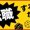 ファミキャリ! -ゲーム業界専門転職エージェント 手厚いサポート-