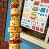 豪快!串刺しパンケーキ「パンボ」【大阪・アメ村】