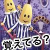 【懐かしのあのキャラ・あのお菓子】今でも覚えてる??
