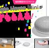 【速報】Google Home mini(グーグルホームミニ)がビックカメラで半額