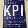 「最高の結果を出す KPIマネジメント」  中尾 隆一郎