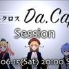 【Vtuberセッション】Da.Capo(ダ・カーポ)のキャラクター解析@TRPGダブルクロス