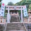 横須賀温泉旅行記☆叶神社とポテチパン