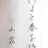 【ペンの光】2017年2月号「規定部」の練習 その2 ~完成~