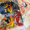 特別展「奇才―江戸絵画の冒険者たち―」に行ってきた感想です