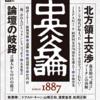 『中央公論』創刊130周年