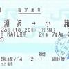 HIGH RAIL星空 指定席券