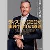 【書評】ディズニーCEOが実践する10の原則は尊敬されるリーダーになる一冊!
