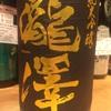 長野県 瀧澤 純米吟醸 生酒