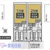 鶴ヶ島市富士見5丁目新築戸建て建売分譲物件|若葉駅15分|愛和住販(買取・下取りOK)