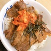 【グルメ】松屋の牛カルビ丼✨