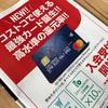 新提携クレジットカード「コストコグローバルカード」特別事前登録は11月30日まで