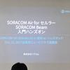 SORACOM UG Shikoku #2 参加レポート