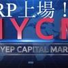 イギリスの取引所HYCMにXRPとBCHが上場しました。