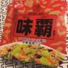 【スーパー】味覇 オイスターソース香る中華風焼そば