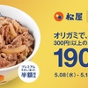 Origami Payで松屋のプレミアム牛丼並と卵と生野菜サラダと豚汁変更で350円がさらに現金50円引きになる話