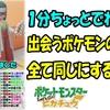 【ピカブイ】1分ちょっとでわかる!出会うポケモンの性格を全て同じにする方法!