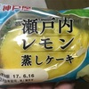 神戸屋 瀬戸内レモン蒸しケーキ 食べてみました