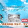 『ANAダイナースキャンペーン』で84,000マイル獲得してハワイに無料で2回旅行できる