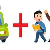 GOTOキャンペーン合宿免許で免許取得費用も半額!地域共通クーポンも配布