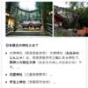 世界最古の神社はどこ?そもそも神道ってなに?いつできたのか?