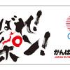 【リオ五輪2016】がんばれ!ニッポン!メダルラッシュを見逃すな!米ビッグデータがメダル予想した競技・選手のTV放送予定&結果速報