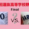 平成最後のセンバツ決勝は習志野×東邦。