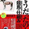 東サラ2019年度募集馬レビューまとめ【関東馬編】