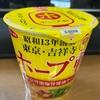 セブンイレブンで見つけた「ホープ軒本舗監修 東京背脂豚骨醤油ラーメン」を食べてみた! #グルメ #食べ歩き #ラーメン #カップ麺