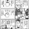 1125コーヒーと擬似コーヒー。