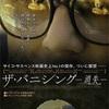 好きな映画『ザ・バニシング-消失-』