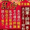 『江戸川乱歩電子全集16 随筆・評論 第1集』