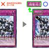 【#遊戯王】「機動砲塁 パワー・ホールド」カード名に関する誤植のお詫び・訂正の件について
