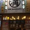 駒川商店街 満マル