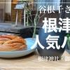 【YouTube】谷根千さんぽ 根津の人気パン 根津神社・御朱印の旅
