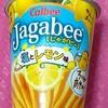 カルビー「じゃがビー(Jagabee)塩とレモン味」を食べてみました!