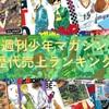 【2018年版】マガジンで歴代最も売れた漫画は!?ランキングtop20!