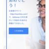 うぉーーGoogle AdSense合格できたー!