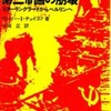 ワシリー・I・チュイコフ「ナチス第三帝国の崩壊」