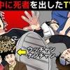 【ウッチャンナンチャン】収録中に死亡事故が起こった唯一のTV番組。その一部始終を漫画にしてみた(マンガで分かる)@アシタノワダイ